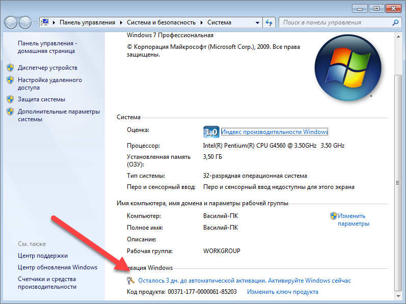скачать активатор windows 7 морковка