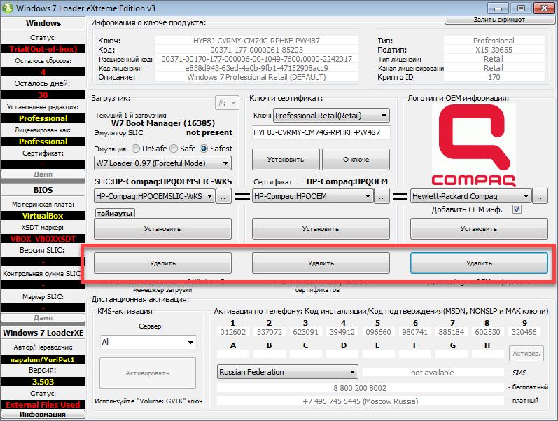 Windows 7 extreme loader инструкция