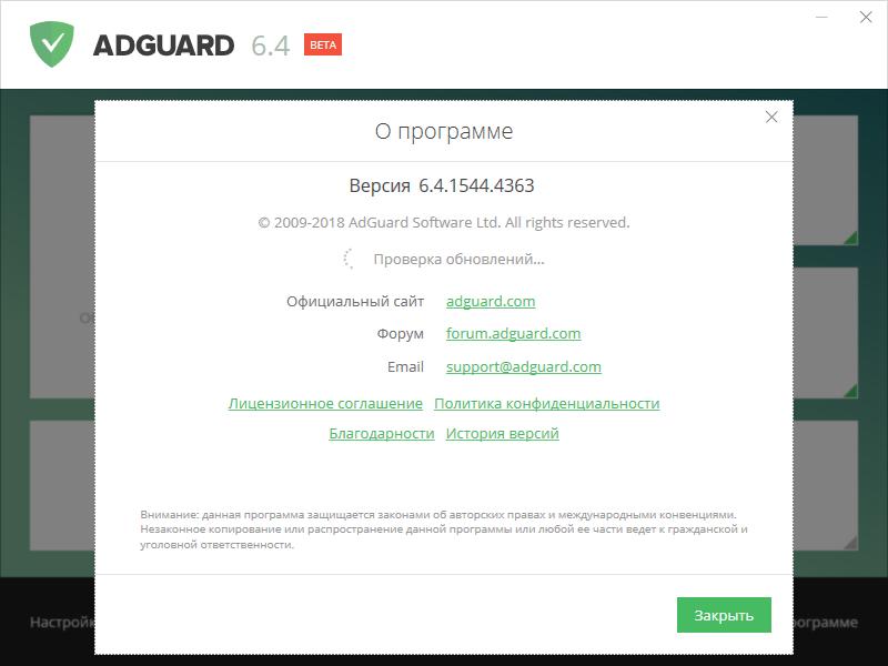 Adguard 6.4 + вечная лицензия